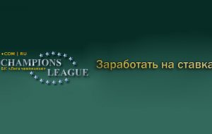 Обзор букмекерской конторы Ligastar