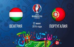 Прогноз на матч Венгрия – Португалия