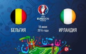 Прогноз на матч Бельгия – Ирландия