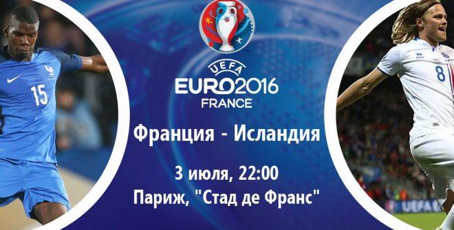 Прогноз на матч Франция – Исландия