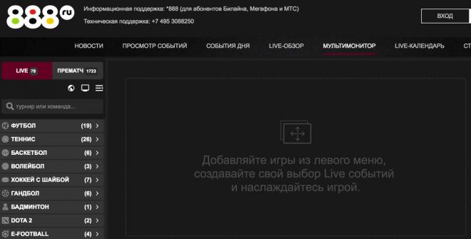 Обзор букмекерской конторы 888.ru
