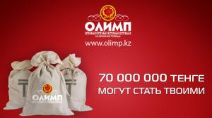 Букмекер Олимп обновил свой сайт